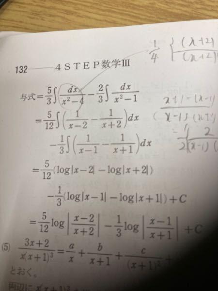こういう部分分数分解を早くするコツなどはありますか?それとも一回一回、計算しているのですか? 教えてください