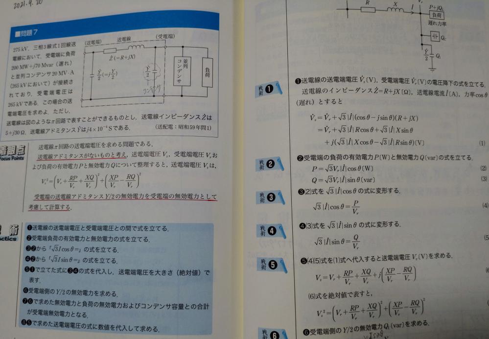 第二種電気主任技術者試験の二次試験(昭和59年)の問題です。 解けましたが、着眼点に「送電線アドミタンスがないものとして考え」とありますが、何故ですか? π回路では、無いものとして考えるのでしょうか? アドミタンスを省略できる理由を教えて下さい。