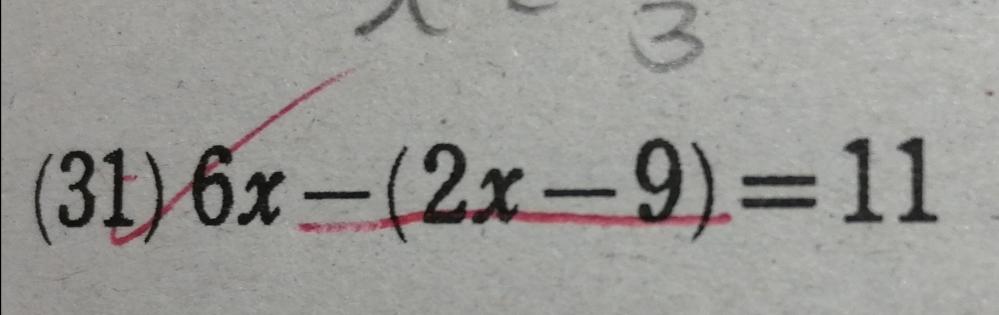 数学の問題教えて下さい。 中1 1次方程式です。 画像のような( )の前に数字でなく 符号がついている場合、どのように分配法則すればいいですか?