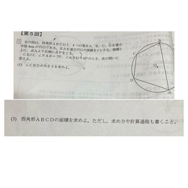 (3)の解き方を教えてください。解説読んでもちんぷんかんぷんです 数学 中学