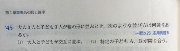 高校一年生の数学Aの問題で(円)順列の問題で45の(2)の解き方を教えてください