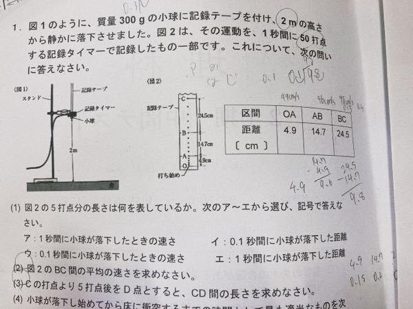 (2)と(3)の解き方を解説お願いします!! 答えは2が245cm/s 3が34,3cmです。