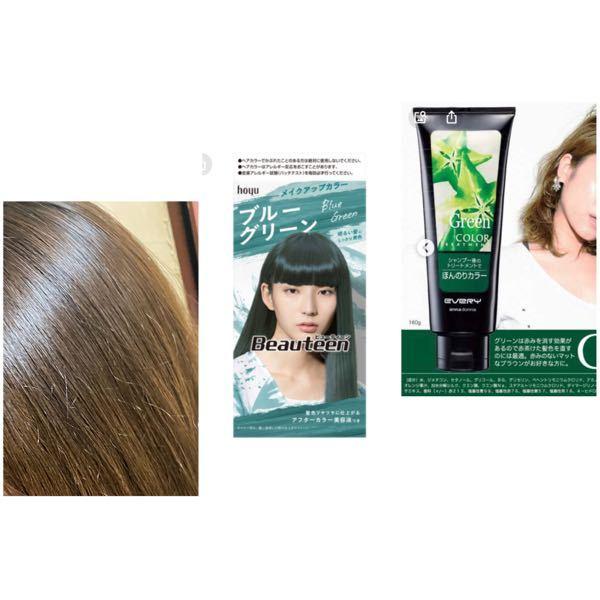 今の髪色が左の画像です。 1日目に真ん中のカラー剤で染めて、2日目に右のカラートリートメントをしたいのですが対して色は入らないですかね?