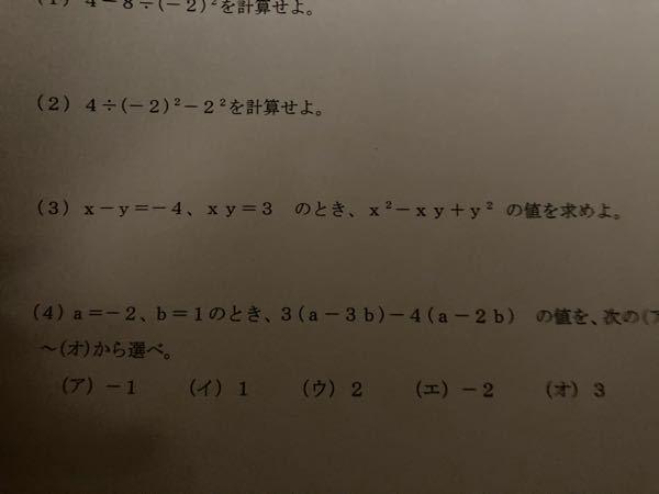 (3)の解き方教えてください