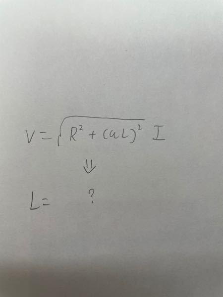 v=(√R^2+(ωL)^2)×I を L= にした場合文字式ってどうなりますか? わかりづらい人用↓
