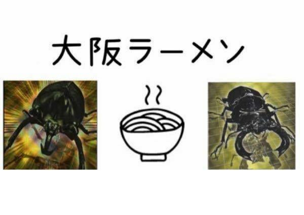 大阪府でオススメのラーメン屋を教えてください!