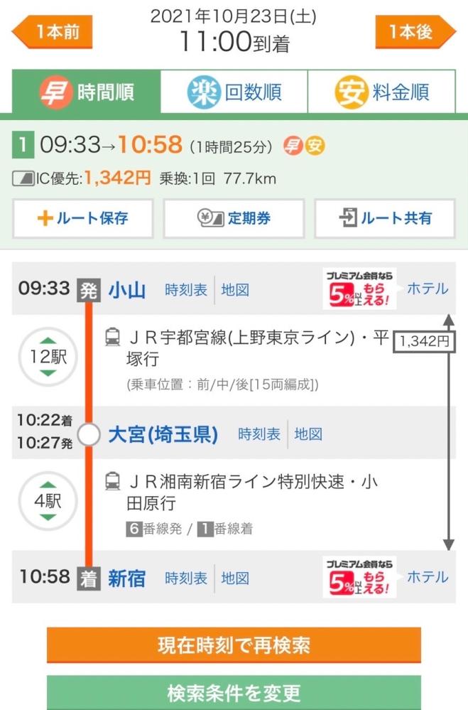 至急お願い致します。 新宿駅から小山駅まで1番安く電車で行ける方法を教えて頂きたいです。 今週の土曜、14時辺りに乗れる電車でお願い致します。 また、行きは画像の電車に乗って行こうと思っているの...