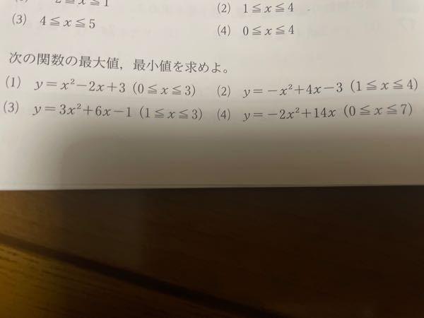 この問題教えてくださいm(*_ _)m 高校一年生数学Iです
