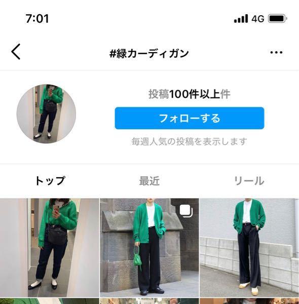 このような緑のカーディガンを購入したのですが、最近急に寒くなって全然着れてません このような格好の上に羽織れる上着はどのようなものがありますか、教えて頂きたいです。
