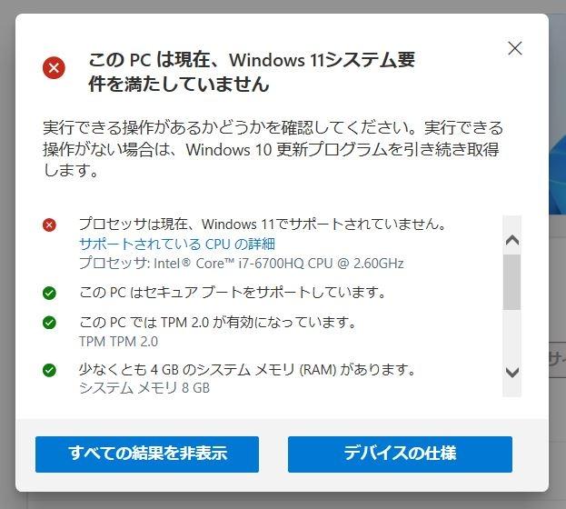 新しいもの好きの私としてはwindows11にしてみたいのですが、 互換性の確認をしたところ、不合格でした。 とても残念です。 パソコンは富士通のLIFEBOOK AH77/Wで五年ぐらい前に購入してます。 たいしたパソコンの知識もありません。 windows11に出来る手立てはないものでしょうか?