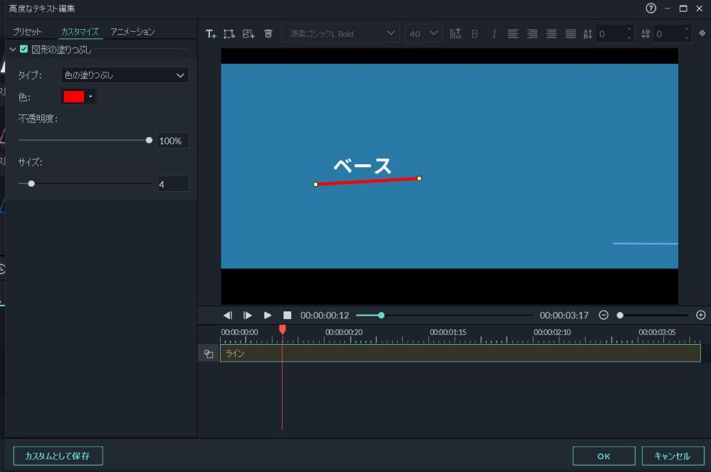 filmora9の直線を直線にする方法を教えてください。 添付した画像を見てください。 赤の直線を字などに合わせてドラッグするとき、どうしても若干上下にずれて斜めの線になります。 これを目算で微...