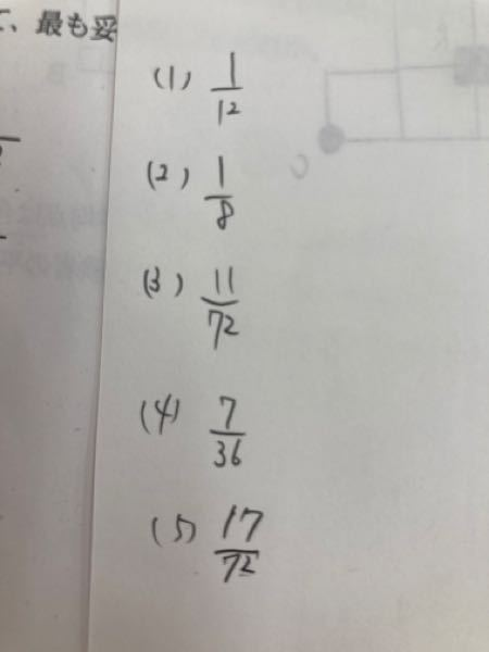 解説お願いいたします。 回答は2です。 よろしくお願い致します。 大中小の3個のサイコロを同時に投げるとき、 出た目の数の和が8の倍数になる確率と して、 最も妥当なのはどれか。
