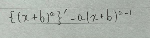 この問題がわからないので途中式も含めて教えて欲しいです。 a、bを実数とするとき対数微分法を用いて以下の式を示せ。