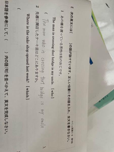 高校の英語です。 1も2も答え教えて欲しいです