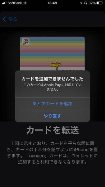 Apple payでnanacoが使えるようになり、早速カードを持っているので、登録しようとやってみたんですが、写真のように、カードを追加出来ませんでしたと画面に出て、出来ません。 この場合は、...