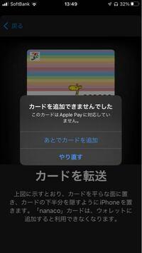 Apple payでnanacoが使えるようになり、早速カードを持っているので、登録しようとやってみたんですが、写真のように、カードを追加出来ませんでしたと画面に出て、出来ません。 この場合は、カードを変えないといけないんですか??もしそうなら、どうやって変えれるんですか?