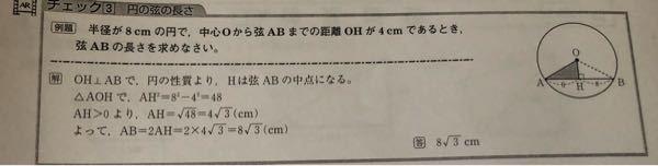 これの解答の、円の性質というのがよくわかりません 三平方の定理 中学数学 中3