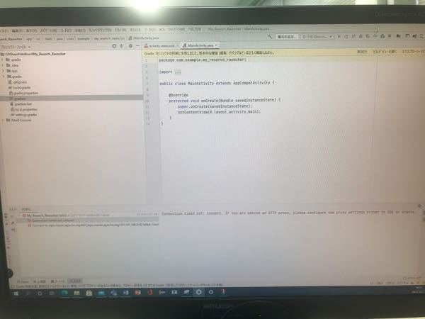 AndroidStudioについて 私は、学校の授業・研究の一環でAndroidStudioでランチャーアプリを開発しようと考えております。しかし、Gradle同期ビルドで、接続がタイムアウトしてしまいます。エラーには、「接続がタイムアウトしました:接続。HTTPプロキシーの後ろにいる場合は、プロキシー設定をIDEまたはGradleで設定してください」と出てしまいます。どのようにしたら良いでしょうか。ベスアンには500枚差し上げます。