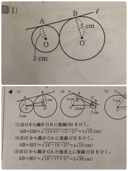 中学数学 三平方の定理 (1)です これの解説のABの出し方が理解できません どういうことですか?