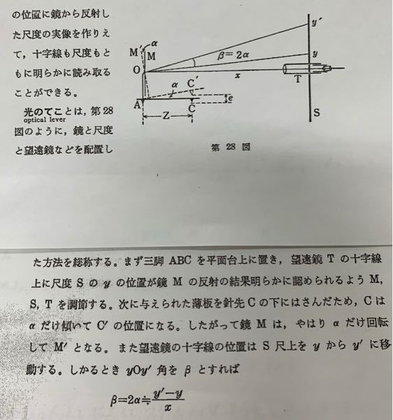 光のてこに関して質問です。 大学のレポートを書く上で、画像のプリント1番下のβ=2α≒y'-y/xという式を使いましたが、提出の際にこの式の近似式(この式の導入の式)を書いてこいと言われました。 私としてはプリントに書いてあったのを写しただけなので、近似式がわかりません。 どなたか親切な方、教えていただけないでしょうか