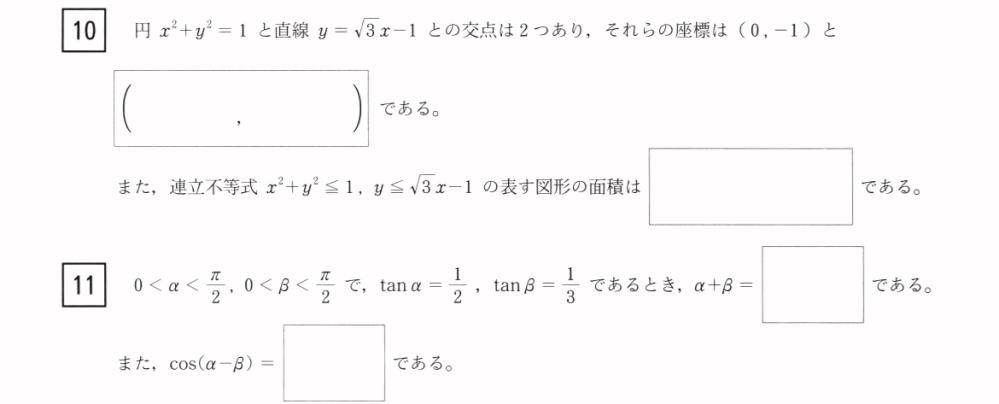 数2 図形と方程式・三角関係 2つ目と4つ目の解説をお願いします