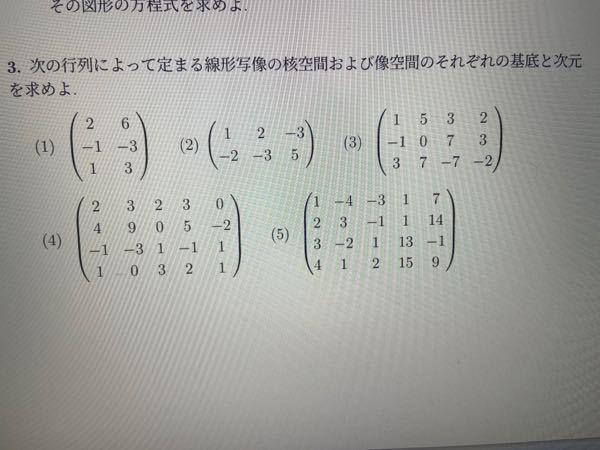 線形代数の3番の問題を教えてほしいです。よろしくお願いします
