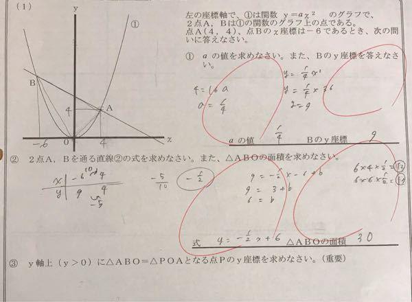 3番の問題の解き方教えてください