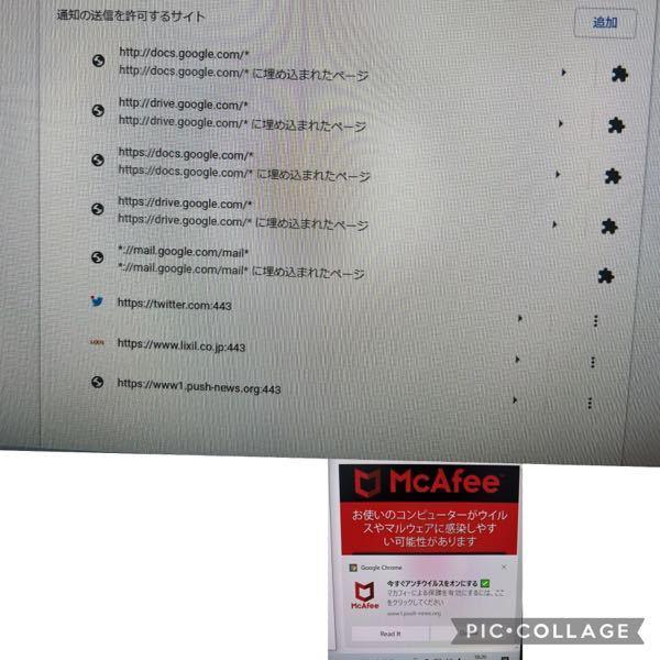とあるサイトで、商品の使用方法の動画を見ようとしたら、 「この動画見るには「通知を許可」してください」 と出たので許可したところ、 画像にあるような、「ウイルスに感染〜」というような通知が頻繁に...