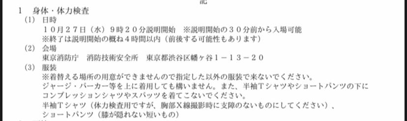 質問します! 東京消防庁の三類の体力試験はプリントを見る限りスーツで行かなくて良いのでしょうか?