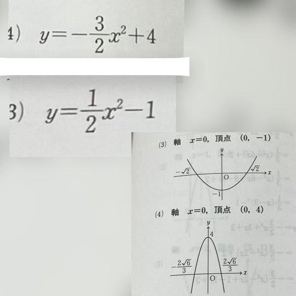 私は、(3)は(2,1) (4)は(2,-2)を通るグラフお書いたのですが、正解ですか??答えがよくわからないかったので教えて欲しいです。