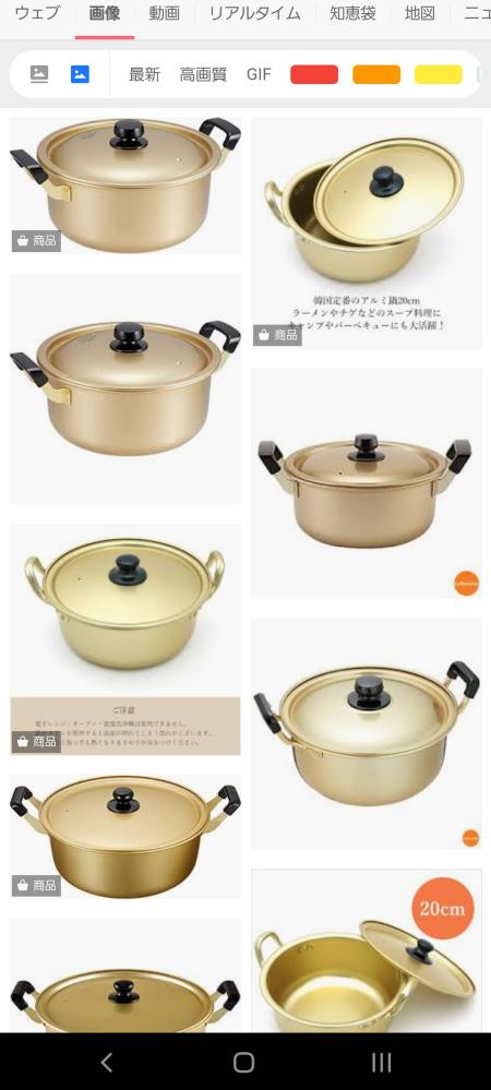 金色のアルミ両手鍋が好きでつかいたいのですがIH対応のものはあるのでしょうか それともガスでしか使えないものなのでしょうか もしIH対応のものがあればおしえてください