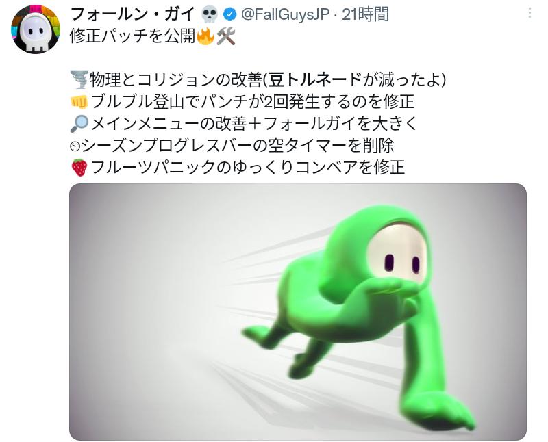 豆トルネードって一体何ですか? Fallguysの公式が豆トルネードを修正したと言ってるのですが、その豆トルネードという事象が謎で不明で気になりすぎます。 どなたかご存知ありませんか???!!! PS4 PS5 PC Steam ゲーム Fallguys フォールガイズ