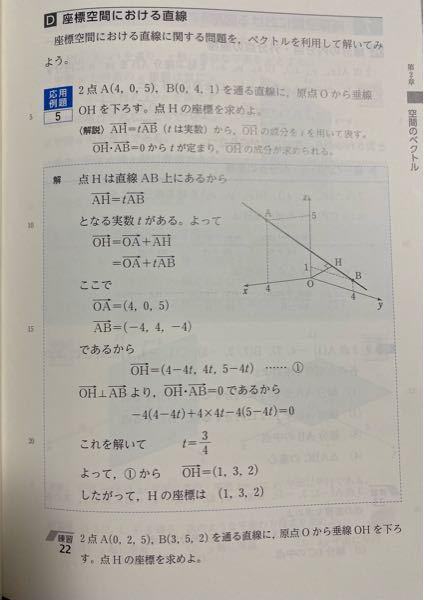 ※至急 高校数学2年の問題です。練習22を解いてください。