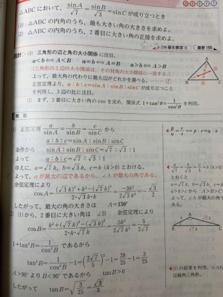 数学I 至急 ゆえに、の後からkが出てきますがこのkがいきなり出てきて少し違和感を感じます。 〇〇をkとする。という前提はなくていいのですか? また必要ならどのようにkを定義すれば良いのでしょうか。 お時間ある方ご説明よろしくお願いします。
