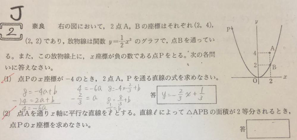 この問題の解説をお願いします! 二次関数です!