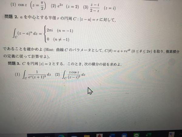 複素関数の問題です。解き方が分からずどなたかお力添えよろしくお願いします。