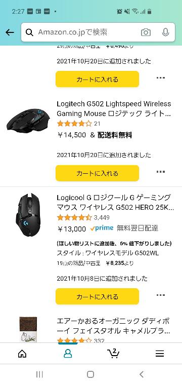 ロジクールのマウスなんですけど、値段以外違いがわかりません。どこが違うのでしょうか?また、AIMしやすくてサイズが丁度いいのはどちらかとか教えた貰えると助かります!