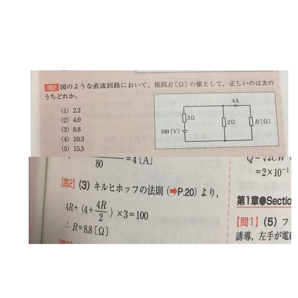 並列回路の抵抗の求め方について質問です。 画像上部:問題文 画像下部:解答 解答で左辺のようになる理由が分かりません。 どなたか分かりやすく教えていただけると助かります。