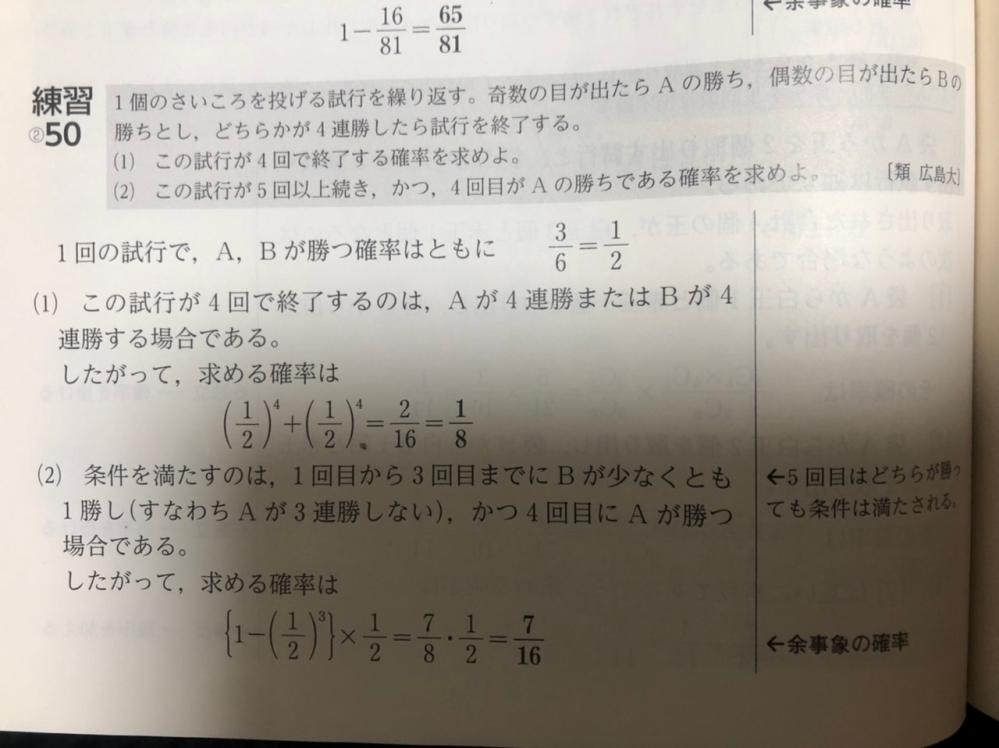 至急です!!! ⑵についてなのですが、 反復試行?の、3C2(1/2)²(1/2)¹1/2では求められないのですか?