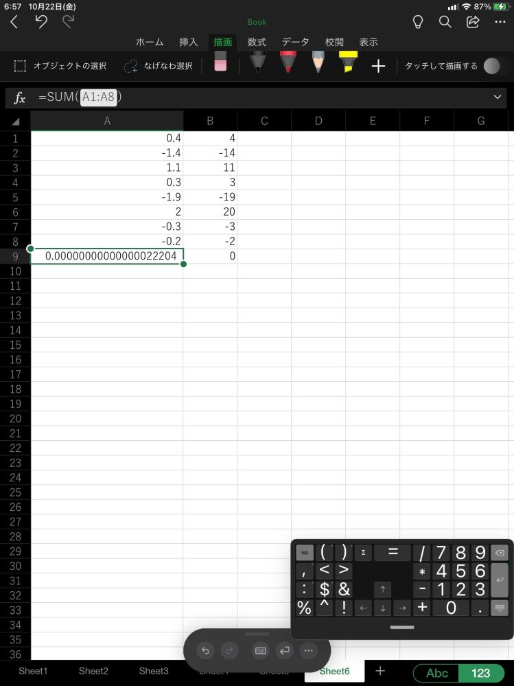 エクセルのsumがおかしいです。 iPad版Excelを使用しています。数値を手入力して合計を出したのですが、0になるはずが0にならず、非常に小さな値が残ります。 もちろん、そんな小さな値は各セルに入力していません。 不思議なことに各セルの値を10倍して整数値にしてsumを出すと正しく0になります。 エクセルのバグでしょうか?