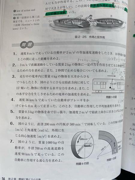 問1、2、4、5の解き方の解説を至急お願いします!