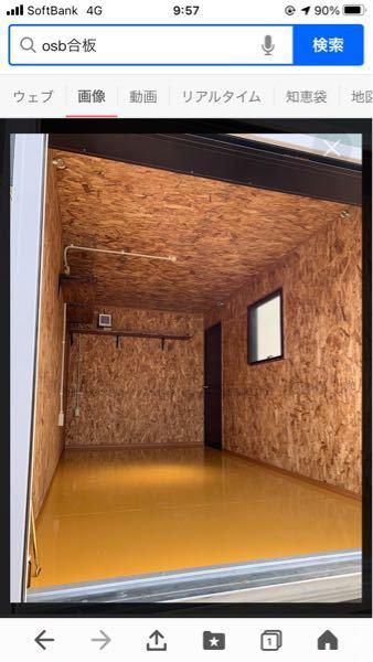 DIYで作業部屋を作る予定です。 中古のコンテナを購入したので写真の様な部屋を作ろうと計画しています。 色々、設備を設置する予定ですが、1点溶接機が気になります。 TIGと半自動を設置予定です。 TIGは問題ないと思うのですが、半自動だとスパッタが飛んで木張りだと危ない? 危ない様で有れば、半自動は別の場所で使おうと思います。 この様な、作業スペースは初めて作るので、他にも注意点や、こんなの設置すると便利だよ、とか色々、アドバイス頂けたら幸いです。 よろしくお願いします。