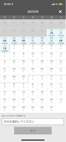 楽天トラベルかじゃらんで、東京ディズニーセレブレーションホテルのチケット無しプランを11月後半に取りたいと思っているのですが、現在写真のように11/1以降に×が付いている状態です。 もう全部売り切れてしまっているということなのでしょうか? 10/31までは残っているので、売り出す曜日か何か決まっているのかなとも思ったりするのですが…知っている方がいればお聞きしたいです。