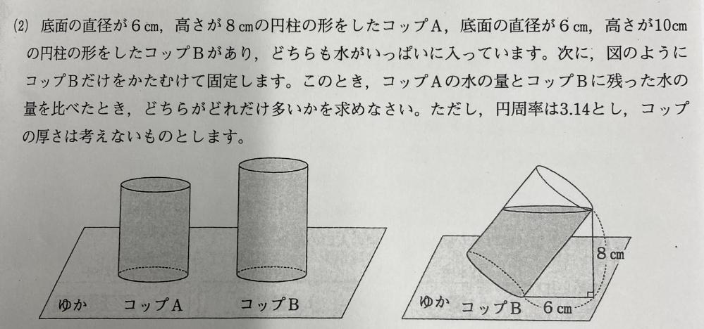 この問題の解き方がわからず困っています。 小学生にわかるように教えてください。よろしくお願いします。