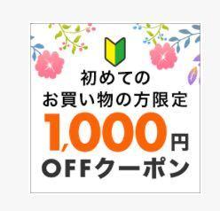 楽天市場 初めてのお買い物の方限定1000円OFFクーポン 先月このボタンが出ていたので買い物時に1000円オフで買い物したのですが、後日出品者の在庫切れで買い物が成立しませんでした。 現在このボタンが出ている のですが、先月の買い物は出品者の都合でキャンセルになったので使っていない扱いになっていてもう一度1000円オフになるのでしょうか? それとも誰にでもこのボタンが出るだけでボタンを押してもクーポンは使えないのでしょうか? 使用期限の短いクーポンなので今はまだこのボタンを押して試すわけには行かないので質問しました。