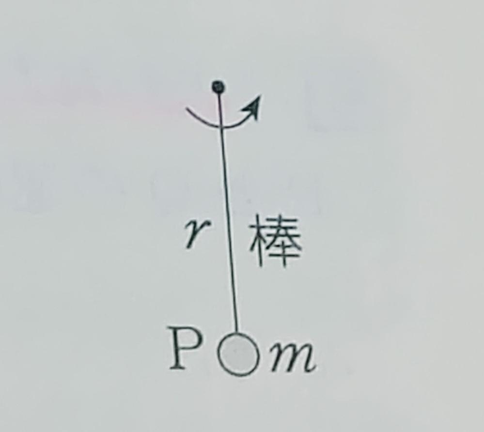 高校物理の質問です。 図の状況でおもりを円運動させた時円運動をすると思うのですが、その時の向心力は「おもりから棒に働く垂直抗力」ということなのでしょうか。垂直抗力の理解が曖昧なので間違っていたらすみません。