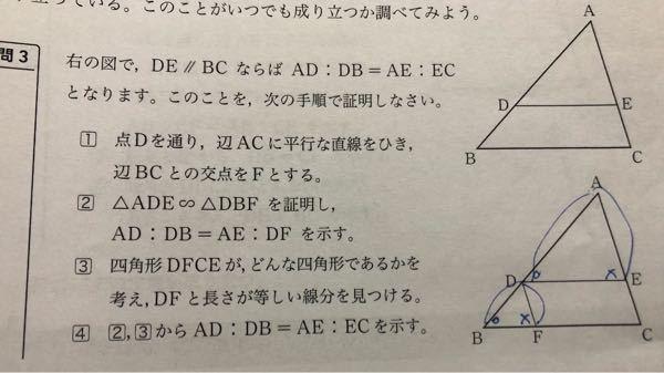 これの2番はこの図に書き込んだ○と✗で2角が等しいから相似であってますか? あと、3番が平行四辺形なのはわかるんですが、なんでか教えてください。 中3 相似 数学 中学数学