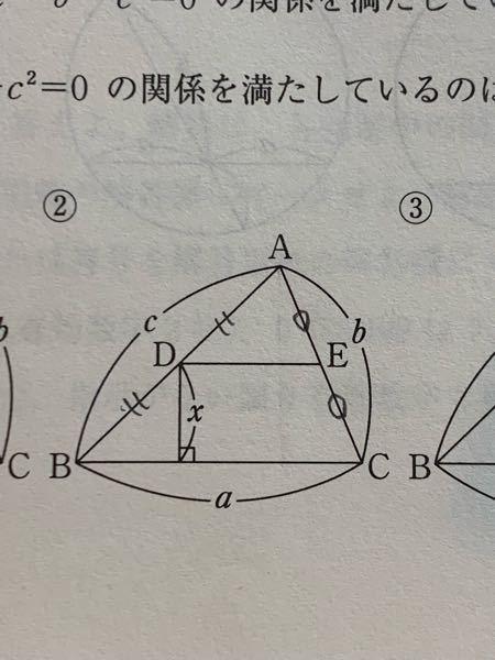 数学の問題です。 この②のXの値はどう表せますか?? 答えではsin Bを示してから X=c/2 sinBと表されるのですが どうしてでしょうか? 詳しくお願い致します。