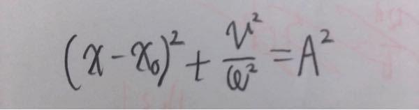 物理 単振動についてです。 画像の公式の使い方が分かりません。 (x-x0)²の所がよく分かりません。 お願いします