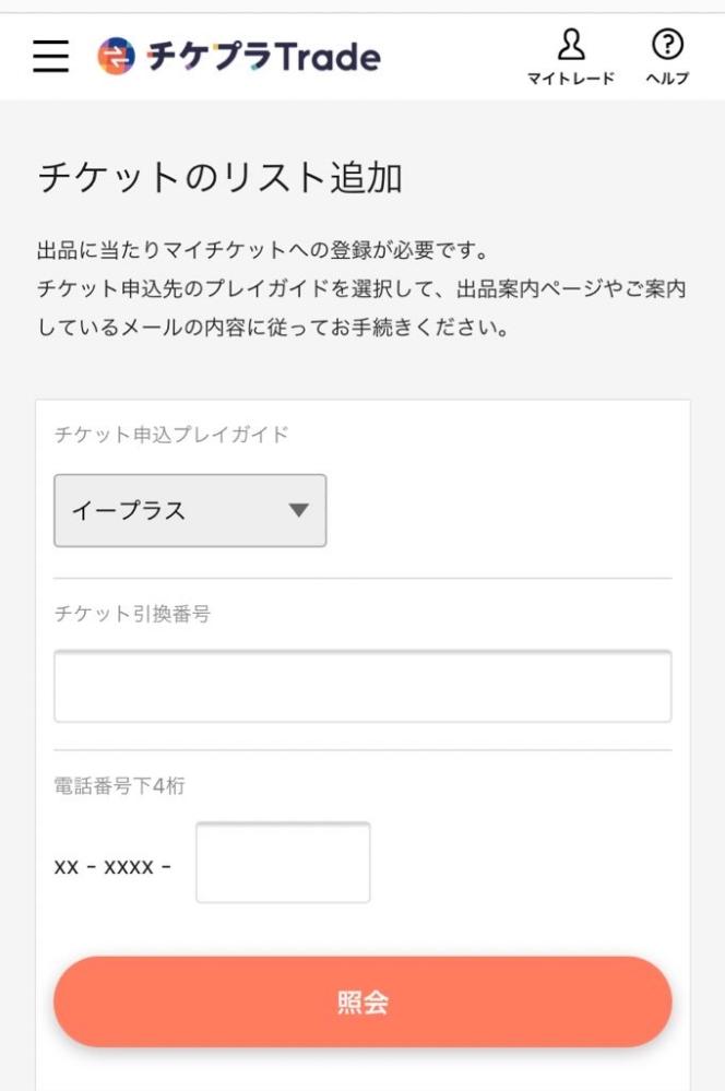 櫻坂46のLIVEをキャンセルしたいので、チケプラトレードを使おうと思ってます。そこで出品するにあたりチケット引換番号って発券日時以降でないと分からないものですか? 早めにトレード決定させたいので困ってます。 #櫻坂46 #チケトレ #チケプラ #櫻坂461stTOUR2021